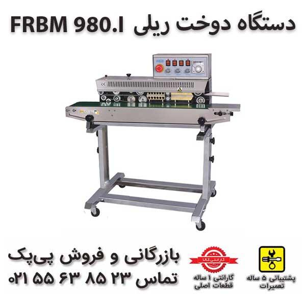 دستگاه بسته بندی حبوبات نیمه اتوماتیک - پیپک 02155638523