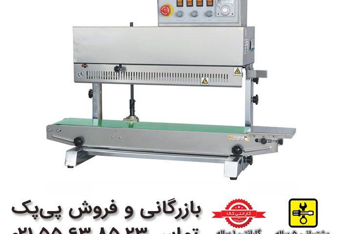 دستگاه دوخت ریلی عمودی - 23 85 63 55 021 - دستگاه دوخت پلاستیک حرارتی ریلی - دستگاه بسته بندی