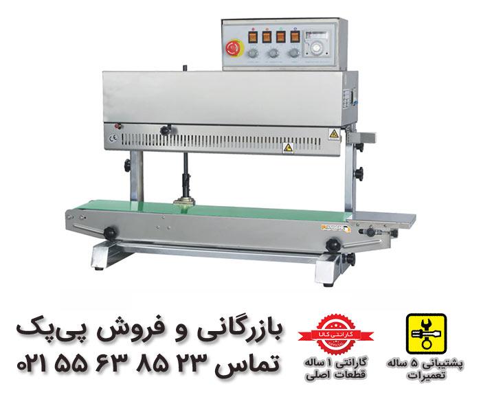 دستگاه دوخت ریلی افقی - 23 85 63 55 021 - دستگاه دوخت پلاستیک حرارتی ریلی - دستگاه بسته بندی