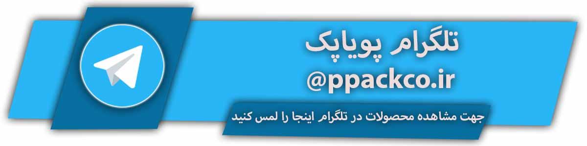 Telgram ppackco.ir