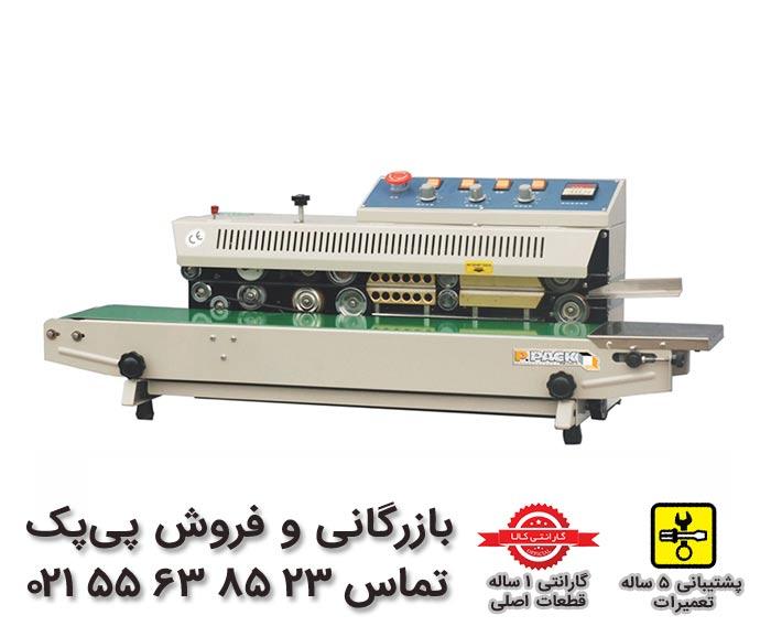 دستگاه بسته بندی دوخت ریلی افقی حرارتی پلاستیک