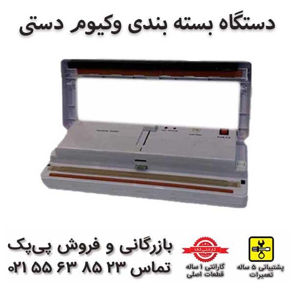 دستگاه بسته بندی حبوبات وکیوم - پیپک 02155638523
