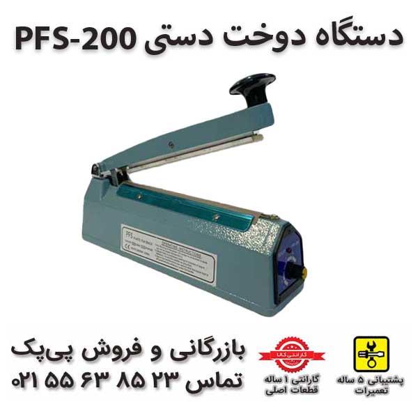 دستگاه بسته بندی حبوبات دستی ـ پیپک 02155638523