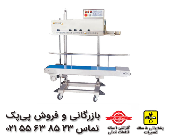 دستگاه دوخت کیسه - دستگاه بسته بندی کیسه - 23 85 63 55 021 - دستگاه بسته بندی