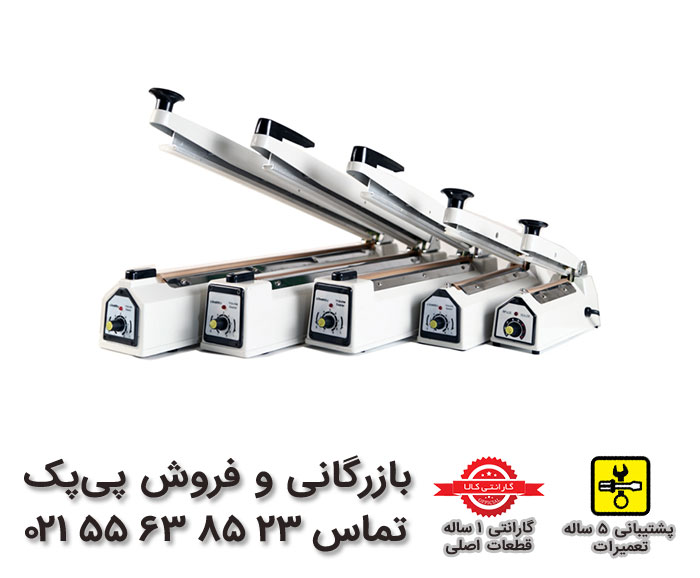 دستگاه سلفون کش - 23 85 63 55 021 - فروشگاه دستگاه استرچ کش پی پک - دستگاه بسته بندی سلفون پیچ دستی