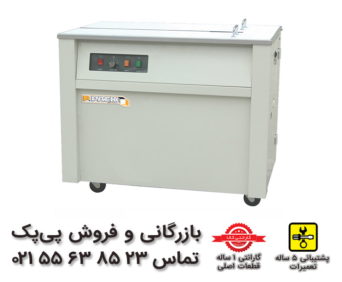 دستگاه تسمه کش - 23 85 63 55 021 - فروشگاه دستگاه بسته بندی کارتن پی پک