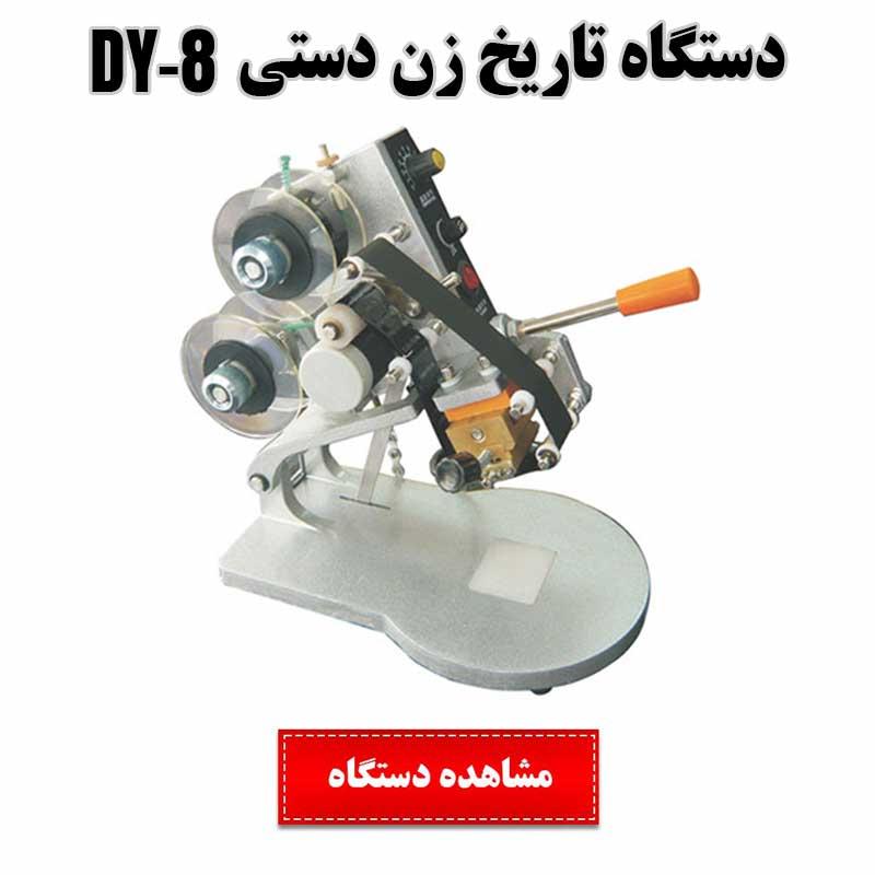دستگاه تاریخ زن دستی | پیپک 02155638523 |