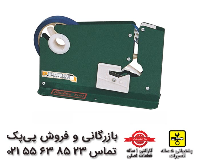 چسب زن رومیزی - 23 85 63 55 021 - فروشگاه دستگاه بسته بندی کارتن پی پک