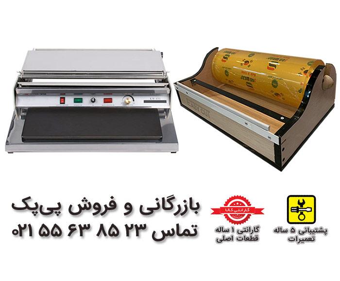 دستگاه سلفون کش حرارتی و تغه دار - 23 85 63 55 021 - فروشگاه دستگاه استرچ کش پی پک - دستگاه بسته بندی سلفون پیچ دستی
