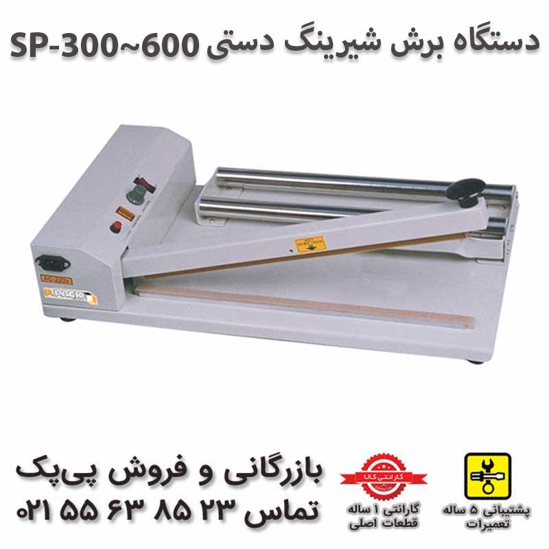 دستگاه شیرینگ پک | پویاپک تولیدکننده دستگاه شیرینگ پک | | 02155638523 |