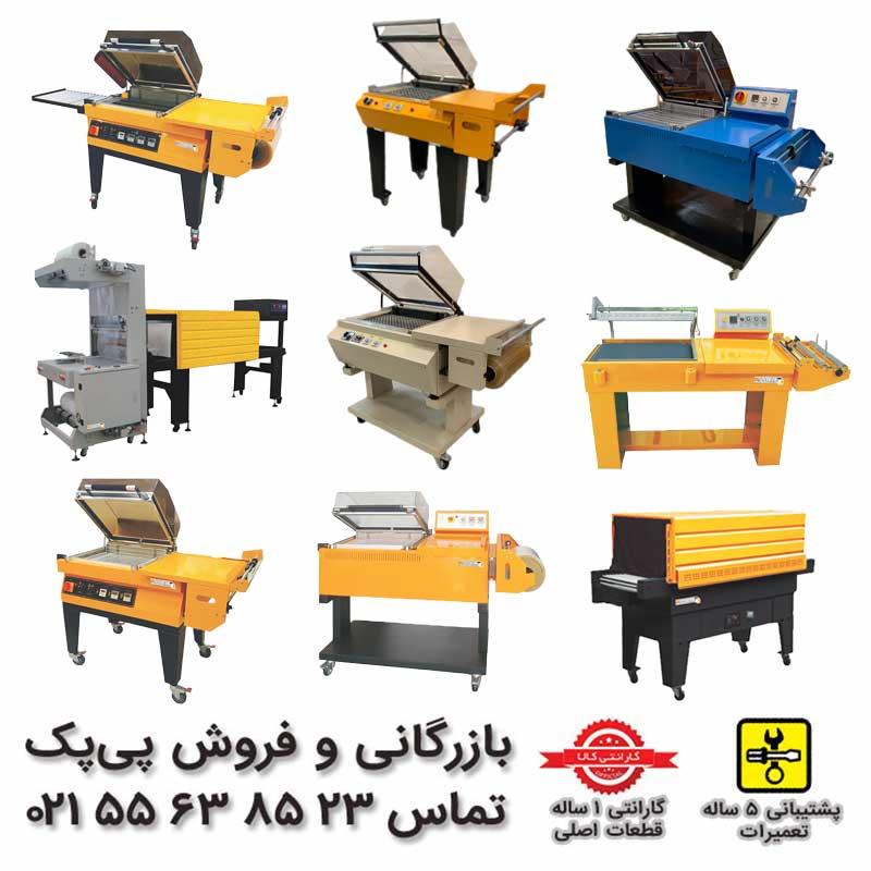 دستگاه شیرینگ پک | پویاپک تولیدکننده دستگاه شیرینک 02155638523 |