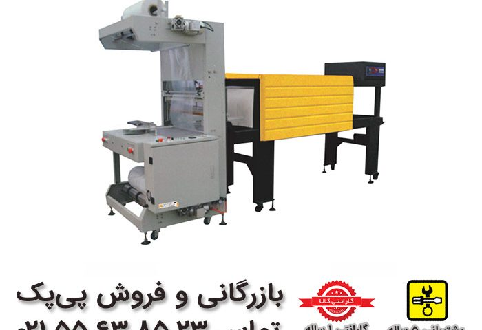 دستگاه شیرینگ تونلی - 23 85 63 55 021 - فروشگاه دستگاه بسته بندی پی پک
