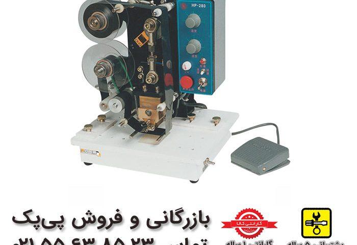 دستگاه تاریخ زن پدالی برقی - 23 85 63 55 021 - فروشگاه دستگاه بسته بندی پی پک