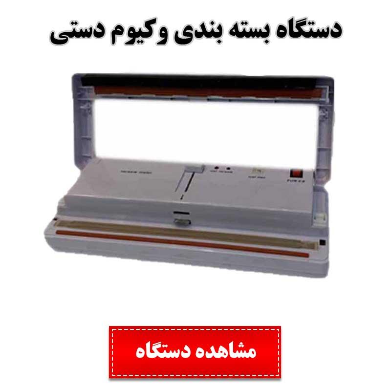 دستگاه بسته بندی وکیوم خانگی