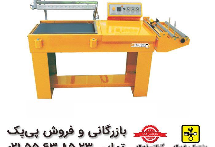برش شیرینگ - 23 85 63 55 021 - فروشگاه دستگاه بسته بندی پی پک