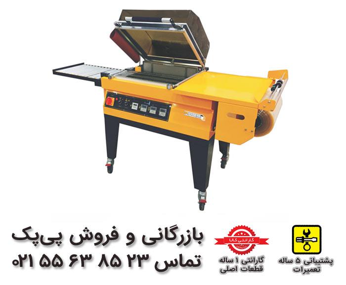 دستگاه شیرینگ - 23 85 63 55 021 - فروشگاه دستگاه بسته بندی پی پک