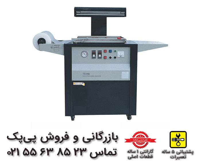 دستگاه اسکین پک فرمی - 23 85 63 55 021 - فروشگاه بسته بندی پی پک