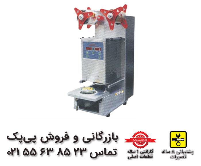 دستگاه سیل لیوان - 23 85 63 55 021 - فروشگاه دستگاه بسته بندی لیوان پی پک