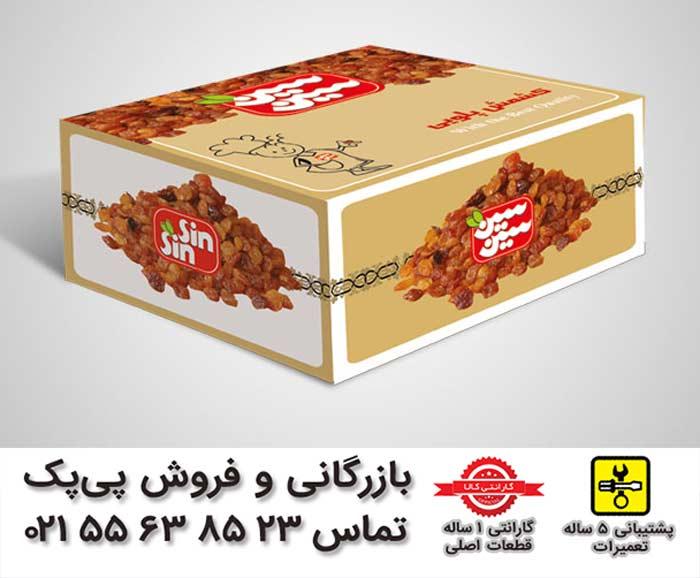 دستگاه بسته بندی کشمش | 23 85 63 55 021 | فروشگاه پی پک