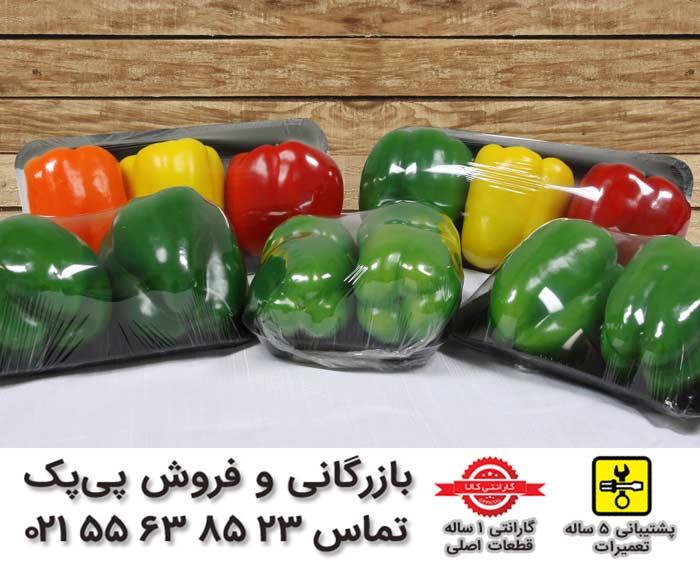 بسته بندی میوه - فروشگاه پی پک - 23 85 63 55 021