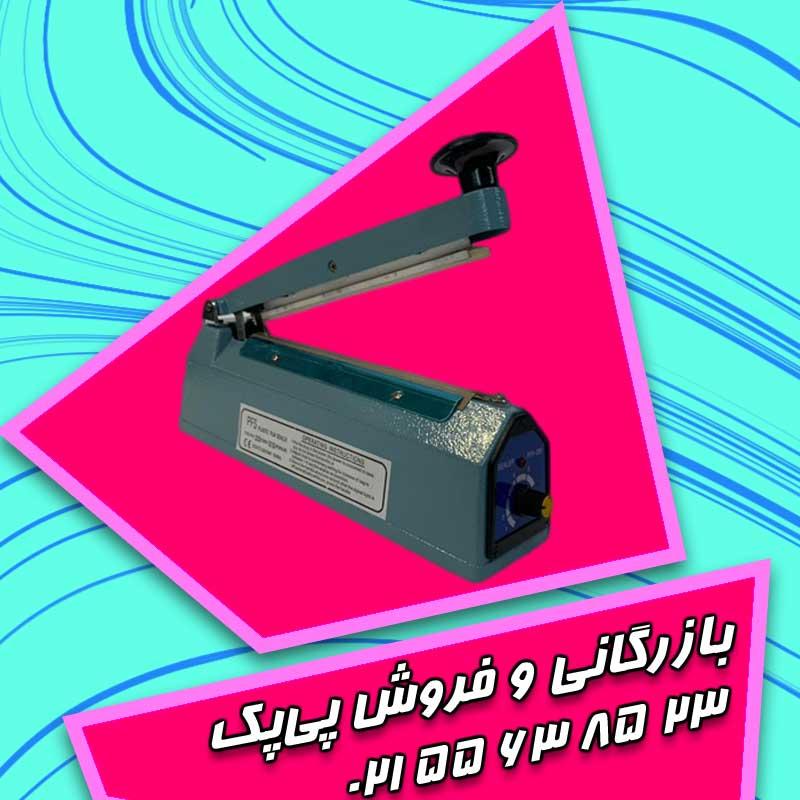 23 85 63 55 021 - تصویر دستگاه دوخت دستی- دستگاه دوخت - دستگاه بسته بندی دستی - دستگاه دوخت پلاستیک خانگی