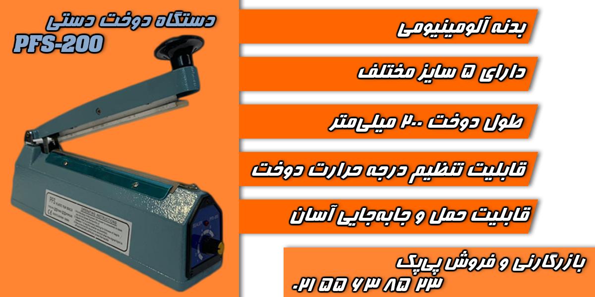 مشخصات فنی دستگاه دوخت دستی PFS-200