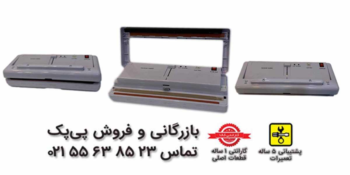 دستگاه بستهبمدی وکیوم خانگی | بازرگانی و فروش پی پک 02155638523 |