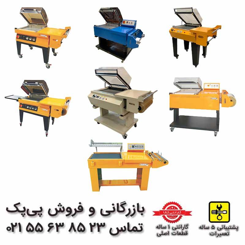 دستگاه شیرینگ پک کابینی | بازرگانی و فروش پی پک 02155638523 |