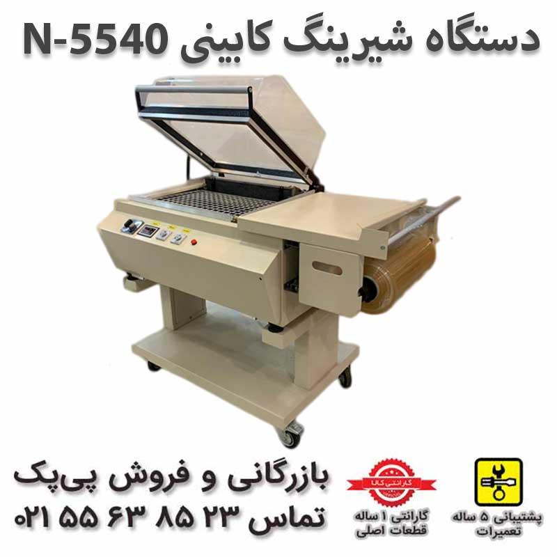 دستگاه شیرینگ کابینی | بازرگاتی و فروش پی پک 02155638523 |
