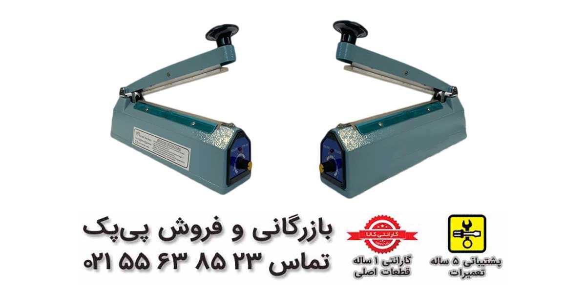 دستگاه دوخت دستی PFS-200 | بازرگانی و فروش پیپک 02155638523 |
