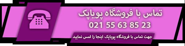 بسته بندی شیرینگ | بازرگانی و فروش پی پک 02155638523 |