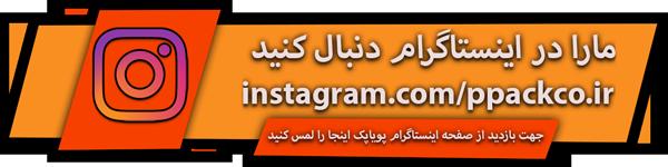 اینستاگرام پویاپک | https://instagram.com/ppackco.ir |
