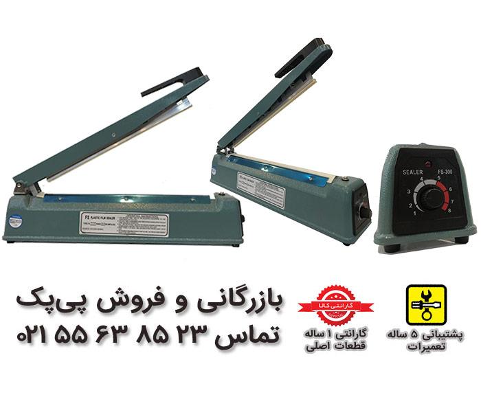 دستگاه دوخت دستی FS-300 | بازرگانی و فروش پیپک 02155638523 |