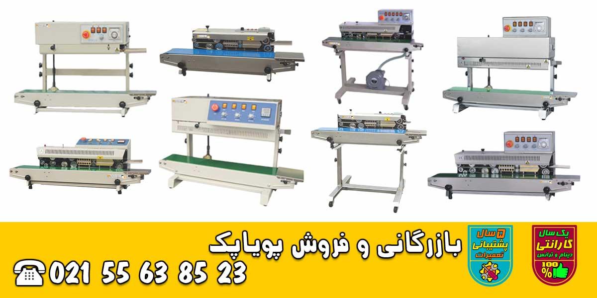 دستگاه دوخت ریلی | بازرگانی و فروش پیپک 02155638523 |