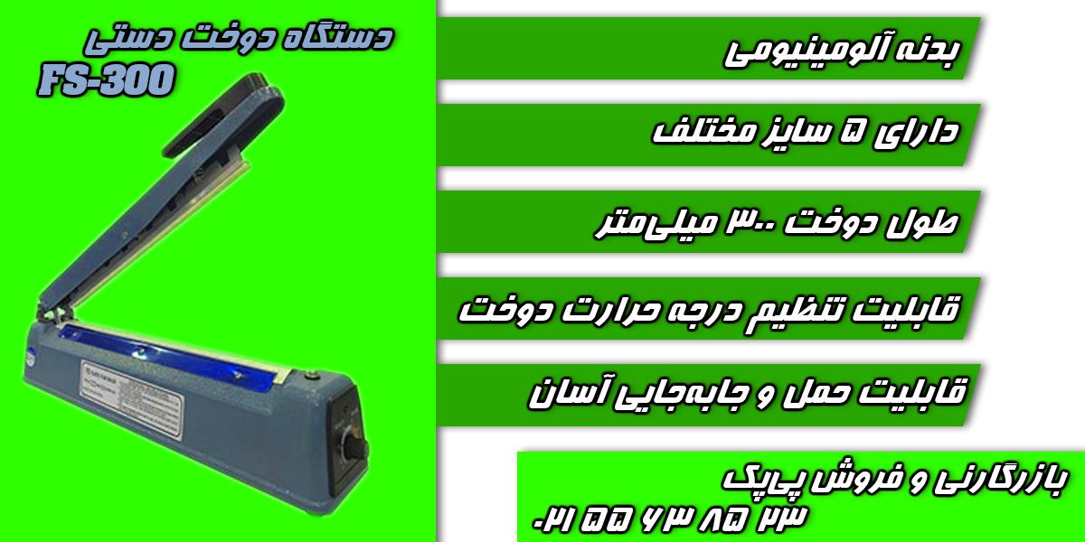 عکس دستگاه دوخت دستی FS-300 | بازرگانی و فروش پیپک ۰۲۱۵۵۶۳۸۵۲۳ |