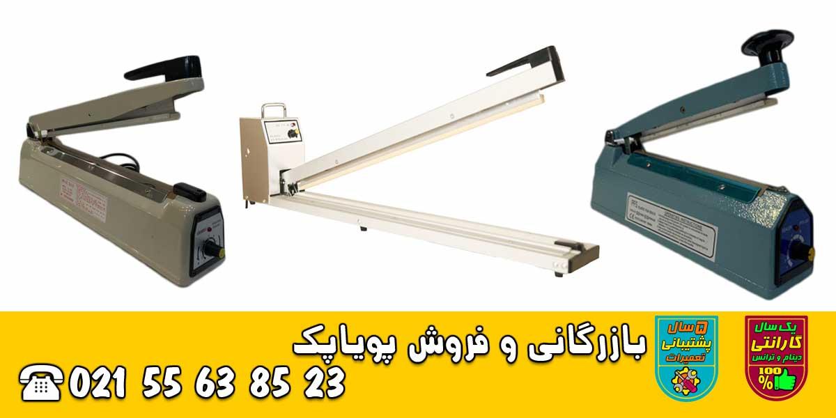 دستگاه دوخت دستی حرارتی رومیزی و خانگی | بازرگانی و فروش پیپک 02155638523 |