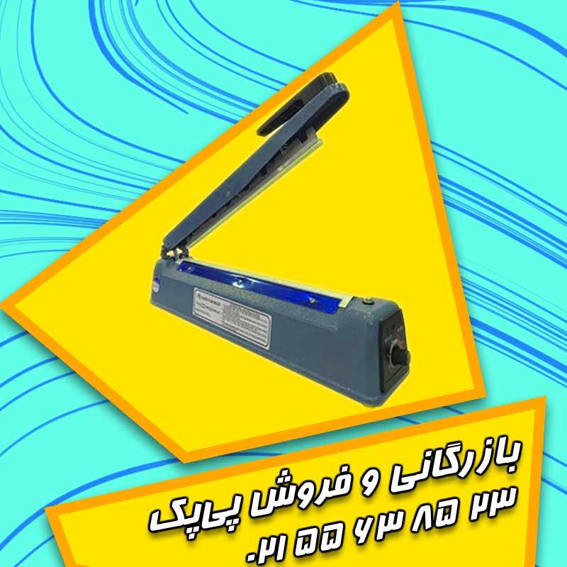 عکس دستگاه دوخت دستی FS-300
