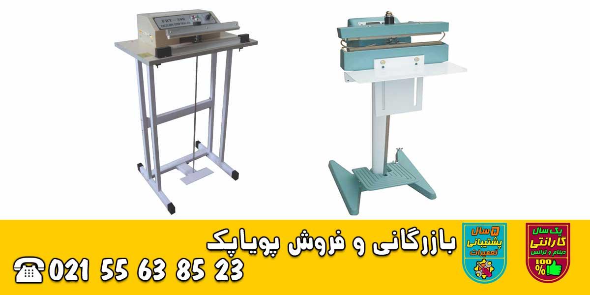 دستگاه دوخت پدالی | بازرگانی و فروش پیپک 02155638523 |