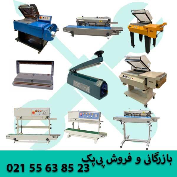 تعمیرات دستگاه پرس پلاستیک | بازرگانی و فروش پیپک 02155638523 |
