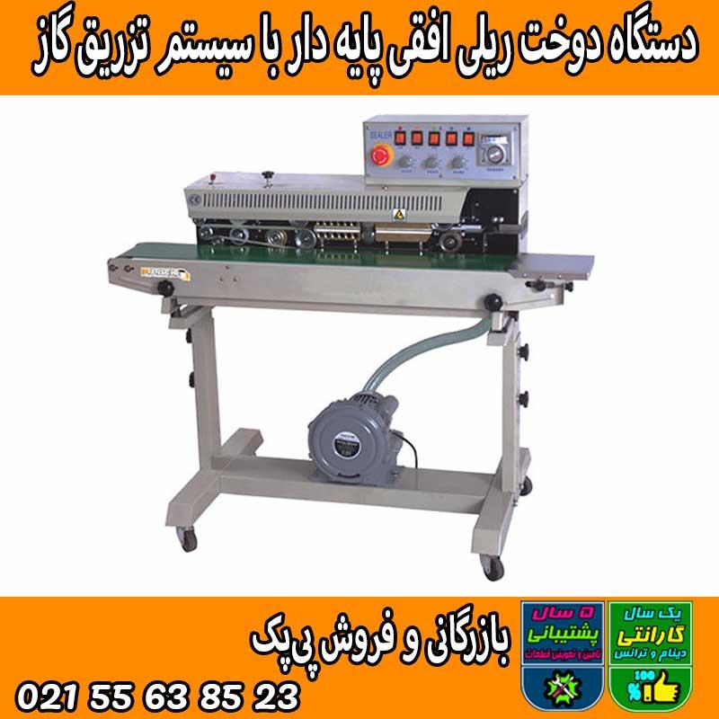 دستگاه دوخت ریلی صنعتی   بازرگانی و فروش پی پک 02155638523  