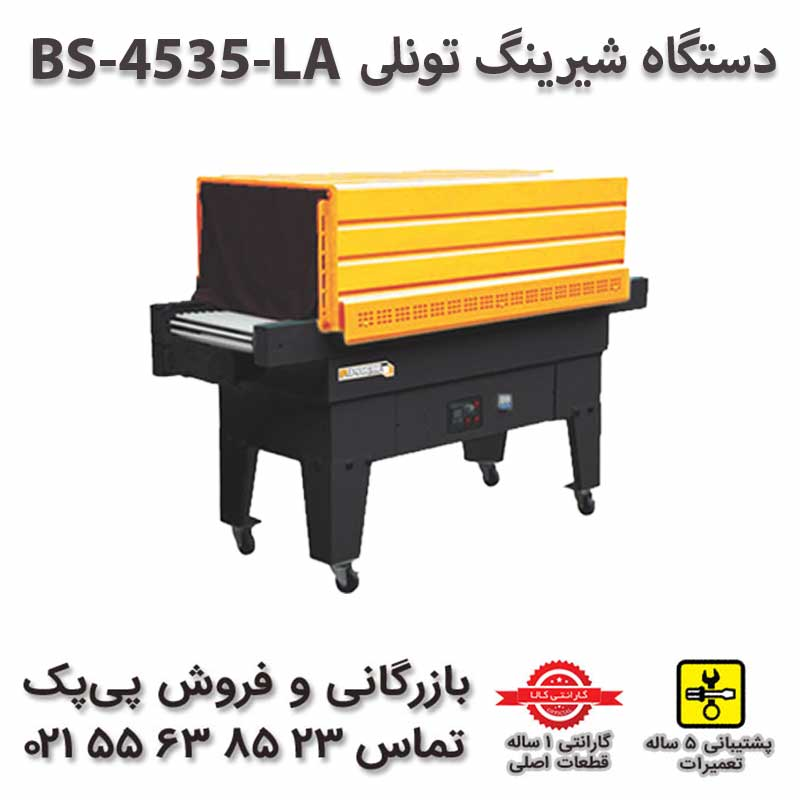 دستگاه بسته بندی شیرینگ تونلی BS-4535-NA