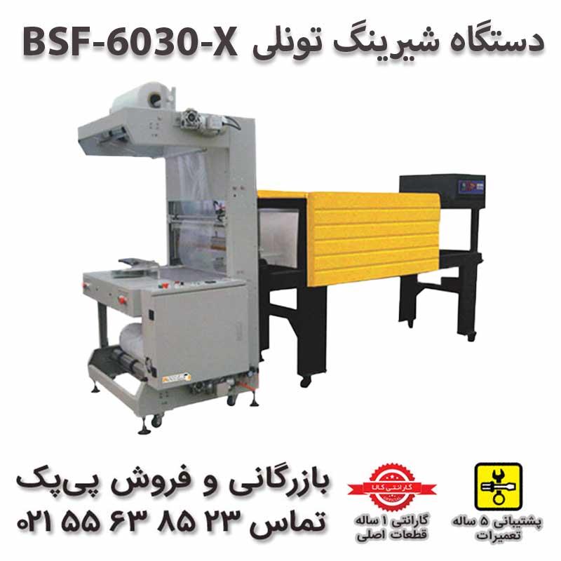دستگاه شیرینگ تونلی سه فاز BSF-6030-X