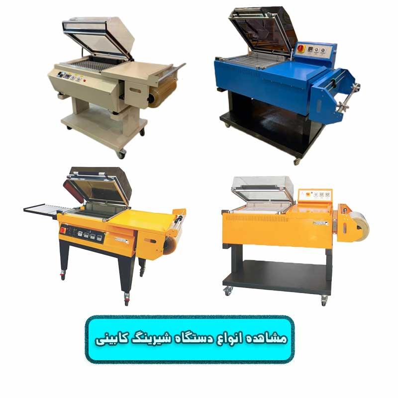 دستگاه شیرینگ پک کابینی   بازرگانی و فروش پی پک 02155638523  