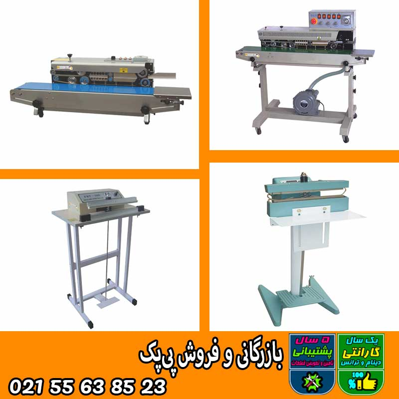 دستگاه دوخت پلاستیک صنعتی   بازرگانی و فروش پی پک 02155638523  