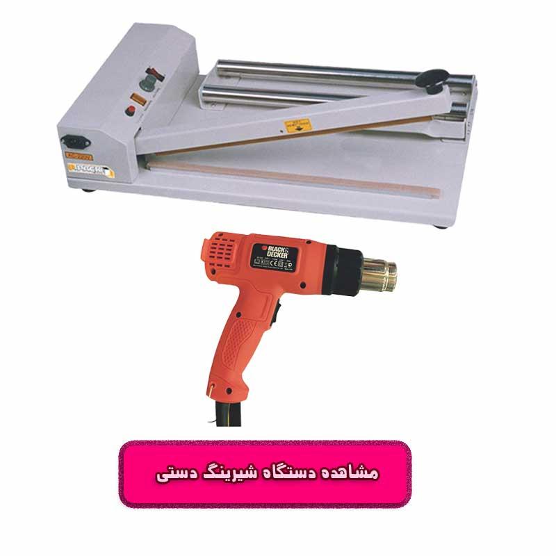 دستگاه شیرینگ پک رومیزی   بازرگانی و فروش پیپک 02155638523  