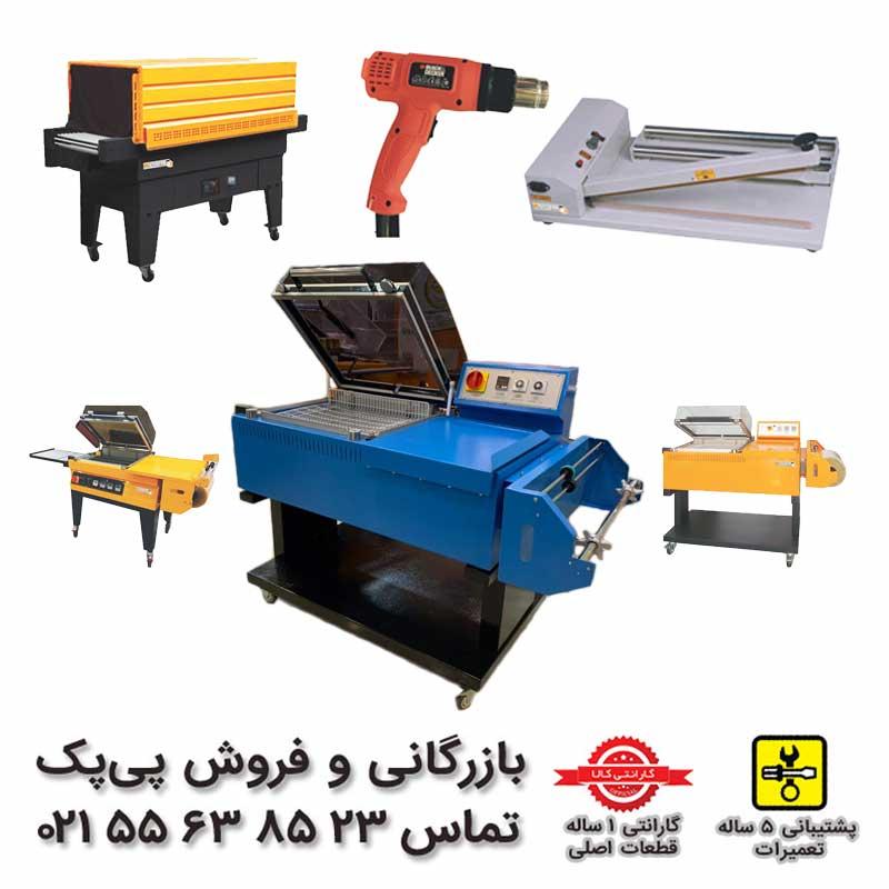دستگاه شیرینگ پک حرارتی | پویاپک 02155638523 |