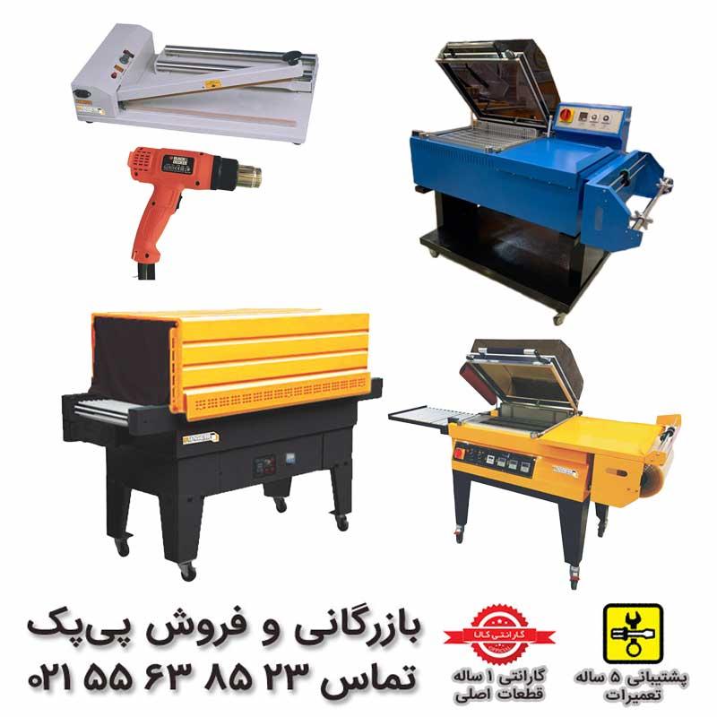 دستگاه بسته بندی شیرینگ   بازرگانی و فروش پی پک 02155638523  