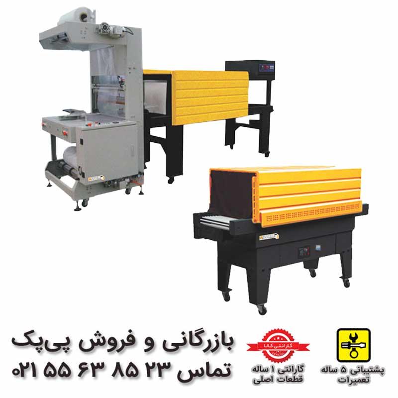 دستگاه شیرینگ پک تونلی | بازرگانی و فروش پی پک 02155638523 |