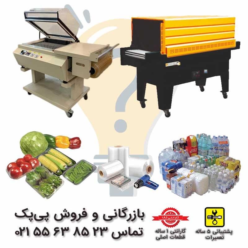 شیرینگ پک چیست   بازرگانی و فروش پیپک 02155638523  