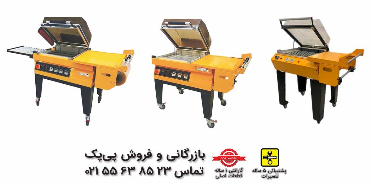 دستگاه شیرینک پک کوچک | پویاپک تولیدکننده دستگاه شیرینگ پک 02155638523 |